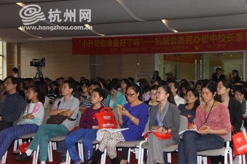 杭州 小升初 讲座 杭州网