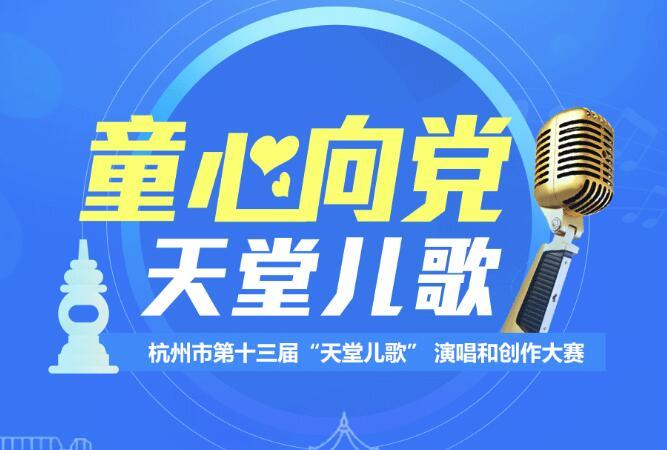 参赛选手可在宣传海报或杭州文明网上搜索杭州市第二课堂微信公众号:h