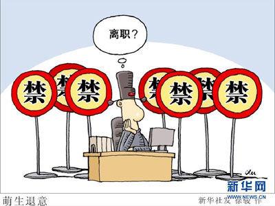 """2013年被公务员称为""""禁令年""""。近日,有媒体就""""中央禁令对公务员影响""""在多个省份随机抽取了100位公务员进行调查,结果显示,全部受访者都表示中央禁令对其影响很大,有93位受访者称""""公务员不好当"""",有些甚至表示,受""""禁令""""影响他们考虑离职。新华社发 徐骏 作"""